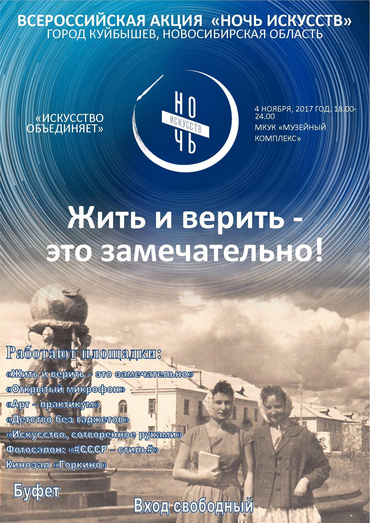 НОЧЬ ИСКУССТВ @ Краеведческий музей