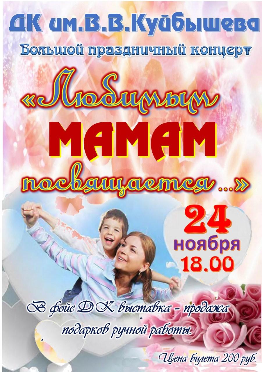 «Любимым мамам посвящается…» @ ДК им.В.В.Куйбышева, большой зал