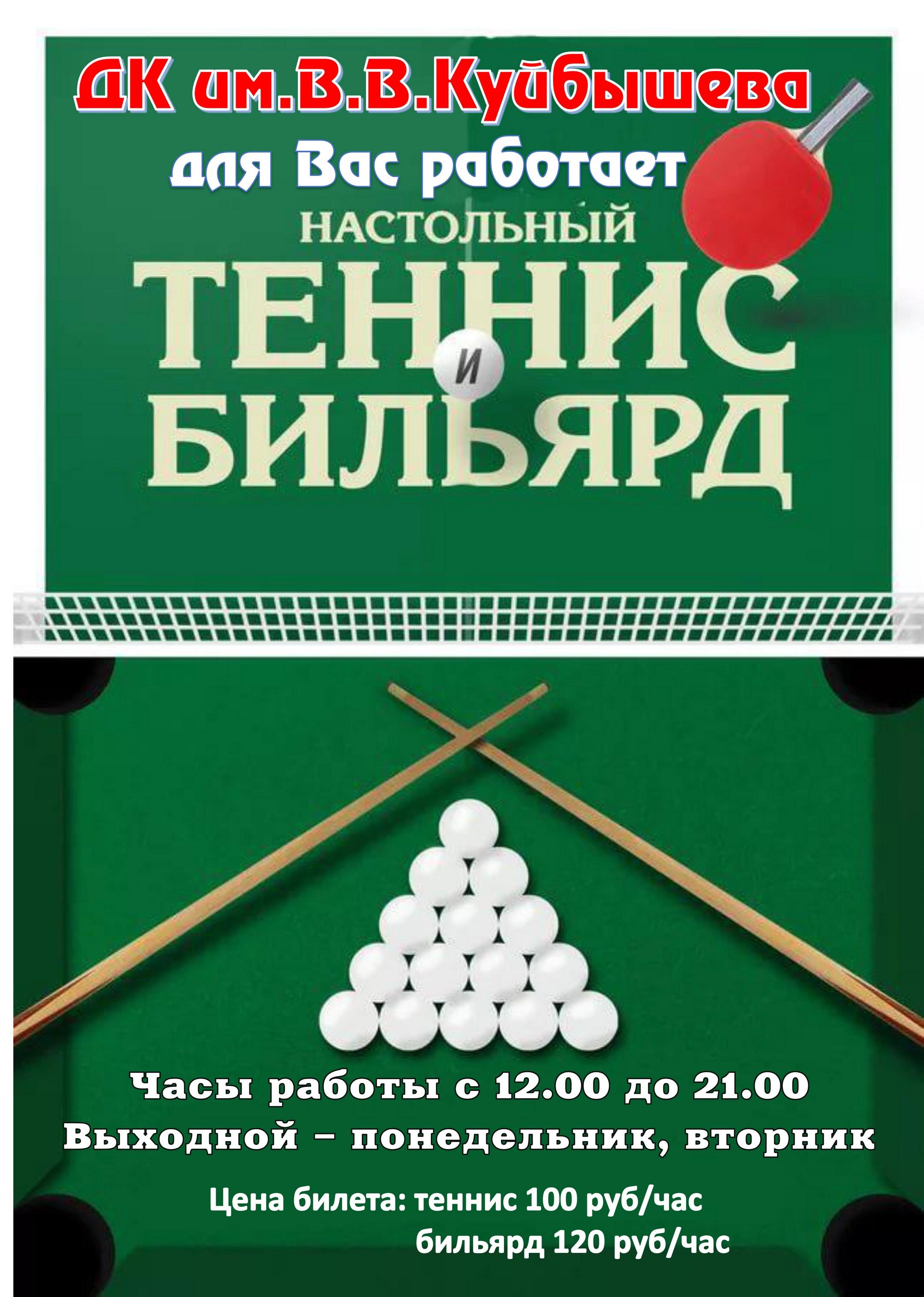 Работает теннис и бильярд @ ДК им.В.В.Куйбышева, фойе