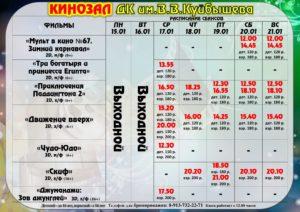 КИНОЗАЛ @ ДК им.В.В.Куйбышева