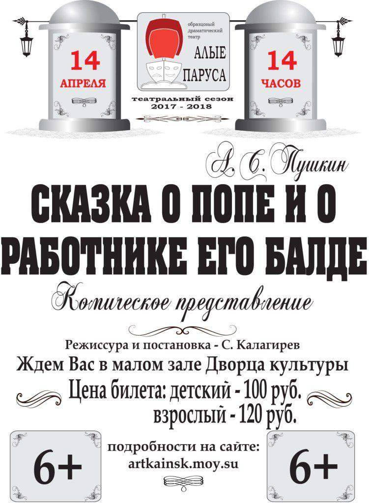 Спектакль «Сказка о попе и о работнике его балде» @ ДК им.В.В.Куйбышева, малый зал
