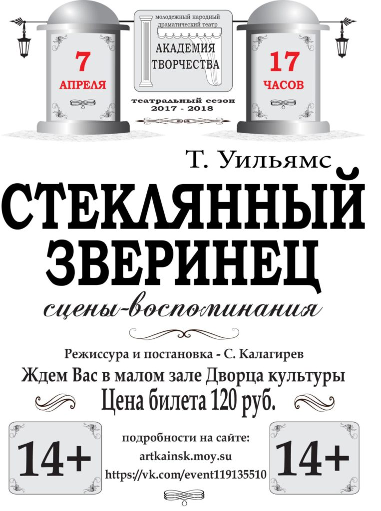 Спектакль Зверинец @ ДК им.В.В. Куйбышева, малый зал