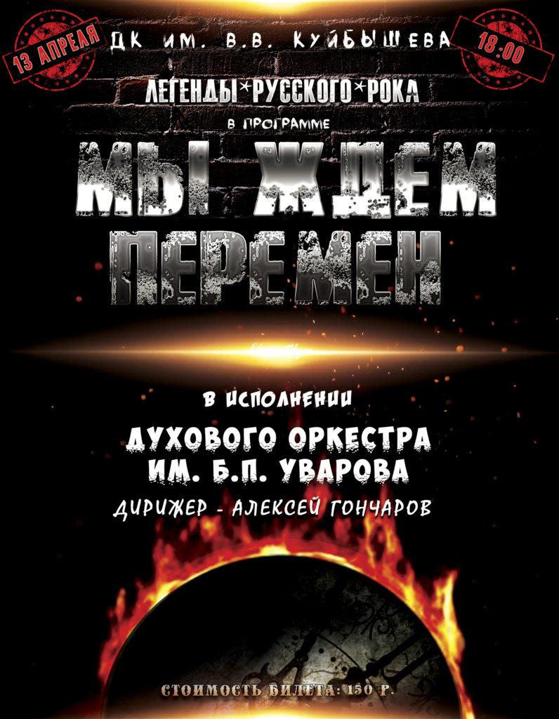 Легенды русского рока @ ДК им.В.В.Куйбышева