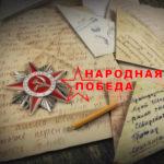 """Фотоэкспозиция """"НАРОДНАЯ ПОБЕДА"""""""